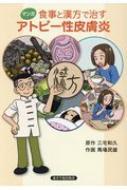 マンガ食事と漢方で治すアトピー性皮膚炎