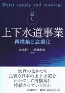 新しい上下水道事業 再構築と産業化