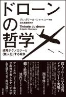 """ドローンの哲学 遠隔テクノロジーと""""無人化""""する戦争"""