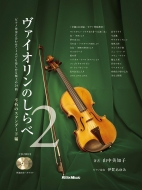 ヴァイオリンのしらべ 2 不朽のスタンダード編 (模範演奏CD、カラオケCD、ピアノ伴奏譜付き)