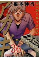 アカギ 36 近代麻雀コミックス