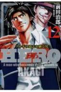 Hero 12 近代麻雀コミックス