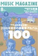 Music Magazine (ミュージックマガジン)2018年 8月号