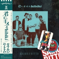 SAIRUとRITTOのコラボ曲「君にキメるhibiki」が7インチでリリース