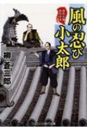 風の忍び 小太郎 コスミック・時代文庫