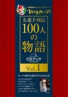 Veryカープ!名選手列伝100人の物語 CDブック Vol.1