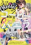 プレミアCheese! Cheese! (チーズ)2018年 8月号増刊
