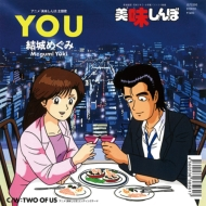 YOU (7インチシングルレコード)