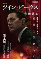 別冊映画秘宝 決定版 ツイン・ピークス究極読本 洋泉社ムック