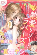 Young Love Comic aya (ヤングラブコミックアヤ)2018年 8月号