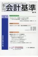 季刊会計基準 第61号 2018.6