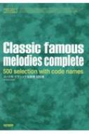 メロディー・ジョイフル コード付・クラシック名旋律500選