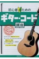 初心者のためのギター・コード講座