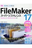 FileMaker 17 スーパーリファレンス Windows&mac OS&iOS対応