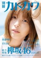 別冊カドカワ 総力特集 欅坂46 カドカワムック