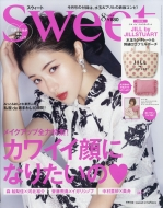 sweet (スウィート)2018年 8月号