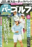 週刊パーゴルフ版 2018年 7月 17日号