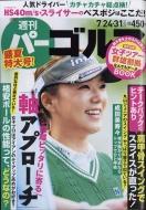 週刊パーゴルフ版 2018年 7月 24・31日合併号