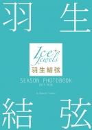 羽生結弦 SEASON PHOTOBOOK 2017-2018 Ice Jewels特別編集
