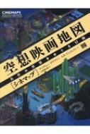 空想映画地図「シネマップ」 名作の世界をめぐる冒険