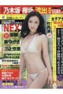 金のEX NEXT Vol.3 ミリオンムック