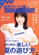 横浜ウォーカー 2018 夏 角川ウォーカームック