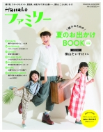 Hanakoファミリー 親子のためのおでかけBOOK 2018年 真夏編 マガジンハウスムック