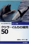 クジラ・イルカの疑問50 みんなが知りたいシリーズ