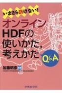 いまさら訊けない!オンラインHDFの使い方、考え方Q & A