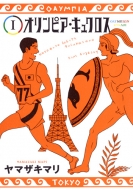 オリンピア・キュクロス 1 ヤングジャンプコミックス