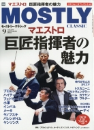 MOSTLY CLASSIC (モーストリー・クラシック)2018年 9月号