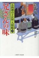 兄さんの味 小料理のどか屋人情帖 23 二見時代小説文庫