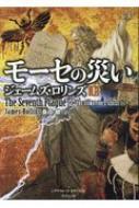 モーセの災い シグマフォースシリーズ 上|11 竹書房文庫