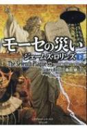 モーセの災い シグマフォースシリーズ 下|11 竹書房文庫