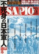 SAPIO (サピオ)2018年 8月号