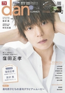 TVガイドdan vol.19 東京ニュースMOOK