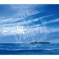 艦隊これくしょん -艦これ-KanColle Original Sound Track vol.II 【風】Remaster edition