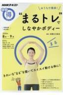 HMV&BOOKS online中野ひろゆき/おうちで簡単!「まるトレ」でしなやかボディー Nhkまる得マガジン