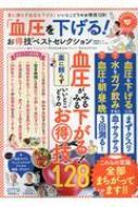 HMV&BOOKS onlineMagazine (Book)/「血圧を下げる!」お得技ベストセレクションお得技シリーズ 晋遊舎ムック