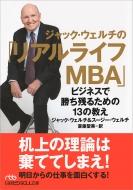 ジャック・ウェルチの「リアルライフMBA」 ビジネスで勝ち残るための13の教え 日経ビジネス人文庫