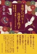 美空ひばりと島倉千代子 戦後歌謡史「禁断の12000日」を解き明かす