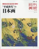 月刊美術 2018年 8月号