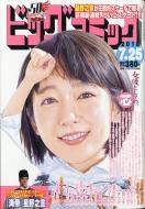 ビッグコミック 2018年 7月 25日号