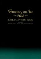ファンタジー・オン・アイス オフィシャルフォトブック 2018