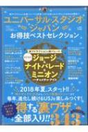 HMV&BOOKS onlineMagazine (Book)/ユニバーサル・スタジオ・ジャパンお得技ベストセレクション 晋遊舎ムック