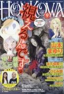 HONKOWA (ホンコワ)2018年 9月号増刊