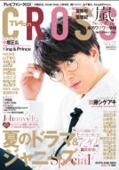 TVfan CROSS Vol.27 TV fan 2018年 8月号増刊