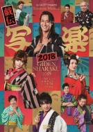 cube 20th presents Japanese Musical『戯伝写楽2018』