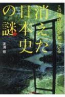 この場所だけが知っている消えた日本史の謎 光文社知恵の森文庫