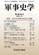 軍事史学 第54巻第1号 特集 近代日本軍の形成と発展